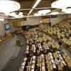 Госдума приняла в первом чтении закон о повышении МРОТ до прожиточного минимума