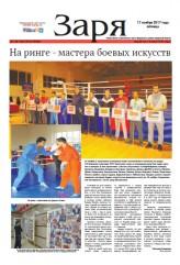 Выпуск газеты «Заря» № 133-135 от 17 ноября 2017 года