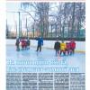 Выпуск газеты «Заря» № 10-12 от 2 февраля 2018 года