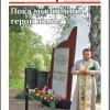 Выпуск газеты «Заря» № 55-57 от 11мая2018 года