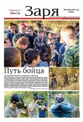 Выпуск газеты «Заря» № 127-129 от 26 октября 2018 года