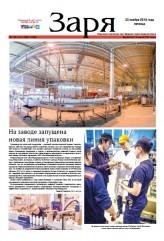 Выпуск газеты «Заря» №139-141 от 23 ноября 2018 года