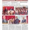 Выпуск газеты «Заря» № 19-21 от 22 февраля 2019 года