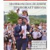 Выпуск газеты «Заря» № 60-62 от 24 мая 2019 года