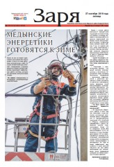 Выпуск газеты «Заря» № 115-117 от 27 сентября 2019 года