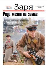 Выпуск газеты «Заря» № 124-126 от 18 октября 2019 года