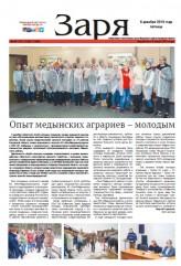 Выпуск газеты «Заря» №145-147 от 6 декабря 2019 года