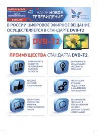 В следующем году Калужская область переходит на цифровое телевещание