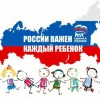 В Калуге прошли общественные слушания проекта «России важен каждый ребенок»