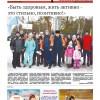 Выпуск газеты «Заря» №13-15 от 9 февраля 2018 года
