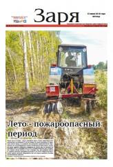 Выпуск газеты «Заря» №70-72 от 15 июня 2018 года