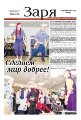 Выпуск газеты «Заря» № 14-150 от 14 декабря 2018 года