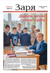 Выпуск газета № 118-120 от 4 октября 2019 года
