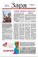 Выпуск газеты «Заря» № 127-129 от 3 ноября 2017 года
