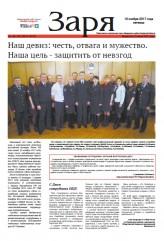 Выпуск газеты «Заря» № 130-132 от 10 ноября 2017 года
