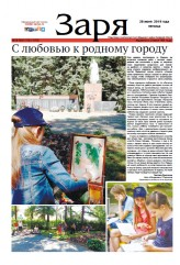 Выпуск газеты «Заря» №75-78 от 28 июня 2019 года
