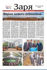 Выпуск газеты «Заря» № 91-93 от 2 августа 2019 года