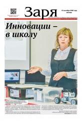 Выпуск газеты «Заря» № 112-114 от 18 сентября 2020 года