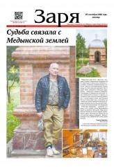 Выпуск газеты «Заря» № 115-117 от 24 сентября 2020 года