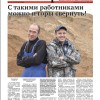 Выпуск газеты «Заря» № 118-120 от 14 октября 2016 года