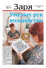 Выпуск газеты «Заря» № 127-129 от 25 октября 2019 года