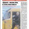 Выпуск №124-125 от 15 октября 2010 года