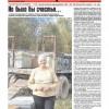 Выпуск №127-128 от 22 октября 2010 года
