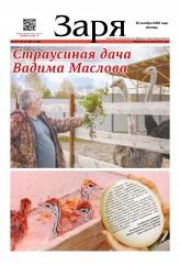 Выпуск газеты «Заря» № 127-129 от 23 октября 2020 года
