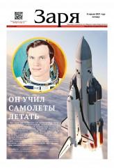 Выпуск газеты «Заря» № 13 от 9 апреля 2021 года
