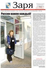 Выпуск №130-131 от 29 октября 2010 года