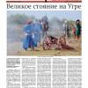 Газета «Заря» №131-133 от 11 ноября 2016 года