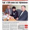 Выпуск 132-133 от 3 ноября 2010 года
