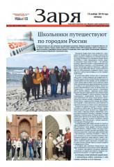 Выпуск газеты «Заря» №136-138 от 15 ноября 2019 года