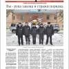 Выпуск газеты «Заря» №134-136 от 18 ноября 2016 года