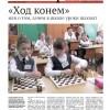 Выпуск газеты Заря»