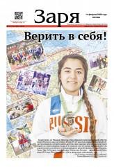Выпуск газеты «Заря» № 17-19 от 14 февраля 2020 года