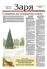 Выпуск газеты «Заря» №139-141 от 1 декабря 2017 года