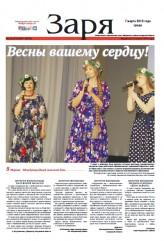 Выпуск газеты «Заря» № 26-29 от 7 марта 2018 года