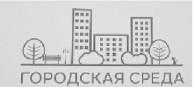 Формирование комфортной городской среды —  приоритетное направление деятельности органов исполнительной власти