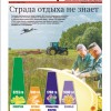 Выпуск газеты «Заря» №67-69 от 8 июня 2018 года
