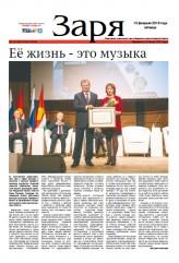 Выпуск газеты «Заря» № 16-18 от 15 февраля 2019 года