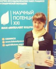 Юные ученые — призеры интеллектуальных конкурсов