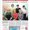 Выпуск газеты «Заря» № 22-24 от 3 марта 2017 года