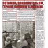 Выпуск газеты «Заря» №1-3 от 12 января 2018 года