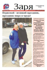 Выпуск газеты «Заря» №49-51 от 27 апреля 2018 года