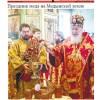 Выпуск газеты «Заря» №97-99 от 17 августа 2018 года