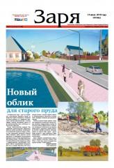 Выпуск газеты «Заря» № 69-71 от 14 июня 2019 года