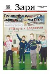 Выпуск газеты «Заря» № 23-25 от 28 февраля 2020 года