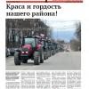 Выпуск  газеты «Заря» № 43-45 от 21 апреля