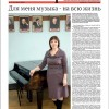 Выпуск газеты «Заря» № 31-33 от 24 марта 2017 года